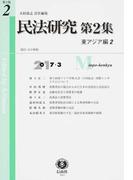民法研究 第2集第2号 東アジア編 2
