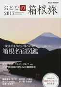 おとなの箱根旅 2017 一度は泊まりたい憧れの宿へ (KAZIMOOK)(KAZIムック)