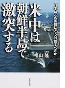 米中は朝鮮半島で激突する 日本はこの国難にどう対処すべきか