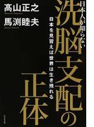 日本人が知らない洗脳支配の正体 日本を見習えば世界は生き残れる