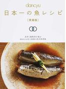 dancyu日本一の魚レシピ 読者と編集部が選ぶdancyu史上最強の魚介料理集 愛蔵版 (プレジデントムック)