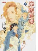 岸辺の唄 3 (ホーム社漫画文庫)(ホーム社漫画文庫)