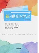 新・観光を学ぶ