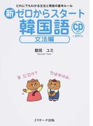 新ゼロからスタート韓国語 文法編 だれにでもわかる文法と発音の基本ルール