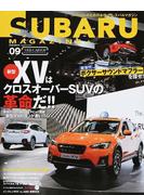 SUBARU MAGAZINE vol.09 新型XVはクロスオーバーSUVの革命だ!!