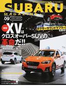 SUBARU MAGAZINE vol.09 新型XVはクロスオーバーSUVの革命だ!! (CARTOP MOOK)(CARTOPMOOK)