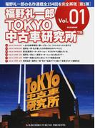 福野礼一郎TOKYO中古車研究所 Vol.01 (M.B.MOOK)(M.B.MOOK)