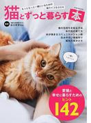猫とずっと暮らす本 もっともっと一緒にいるための猫ライフBOOK