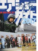 エアショーガイド 2017 T−4ブルー400回を迎える航空ショーシーズンを見逃すな! (世界の傑作機別冊)