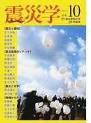 震災学 vol.10(2017)