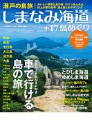 瀬戸の島旅しまなみ海道+17島めぐり