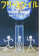 フリースタイル vol.35(2017SPRING) speech balloon片渕須直『この世界の片隅に』監督×安藤雅司『君の名は。』作画監督 時間と空間をつくる