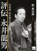 評伝永井龍男 芥川賞・直木賞の育ての親 (シバブックス)