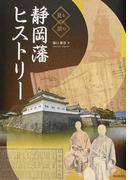 見る読む静岡藩ヒストリー