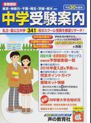 中学受験案内 東京・神奈川・千葉・埼玉・茨城・栃木ほか 平成30年度用