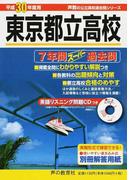 東京都立高校 7年間スーパー過去問 平成30年度用 (声教の公立高校過去問シリーズ)