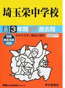 埼玉栄中学校 3年間スーパー過去問 平成30年度用 (中学過去問シリーズ)