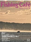 Fishing Café VOL.56(2017SPRING)