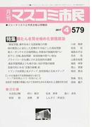 マスコミ市民 ジャーナリストと市民を結ぶ情報誌 No.579(2017.4) 破たんを見せ始めた安倍政治