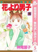 花より男子 カラー版【期間限定無料】 5