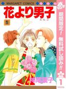 花より男子 カラー版【期間限定無料】 1