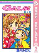 GALS!【期間限定無料】 2(りぼんマスコットコミックスDIGITAL)