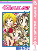 GALS!【期間限定無料】 1(りぼんマスコットコミックスDIGITAL)