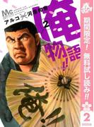 俺物語!!【期間限定無料】 2