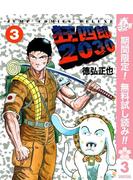 狂四郎2030【期間限定無料】 3