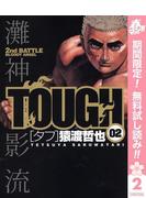 TOUGH―タフ―【期間限定無料】 2