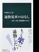 通勤電車のはなし 東京・大阪、快適通勤のために (中公新書)