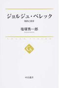 ジョルジュ・ペレック 制約と実存 (中公選書)