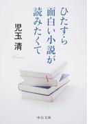 ひたすら面白い小説が読みたくて (中公文庫)(中公文庫)