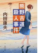 熊野古道殺人事件 改版 新装版