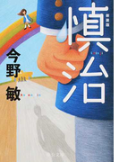 慎治 改版 新装版 (中公文庫)(中公文庫)