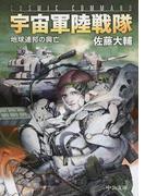 宇宙軍陸戦隊 地球連邦の興亡 (中公文庫)(中公文庫)