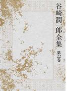 谷崎潤一郎全集 第22巻 過酸化マンガン水の夢 鍵 夢の浮橋