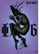 【6-10セット】亜人