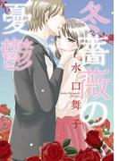 【6-10セット】冬薔薇の憂鬱(絶対恋愛Sweet)