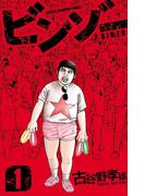 【全1-2セット】ビンゾー(少年チャンピオン・コミックス)