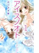 【全1-2セット】アイスノオト(コミックプリムラ)