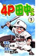【1-5セット】4P田中くん(コミックレガリア)