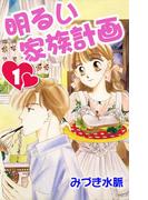 【全1-2セット】明るい家族計画(コミックプリムラ)