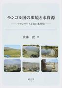 モンゴル国の環境と水資源 ウランバートル市の水事情