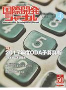 国際開発ジャーナル 国際協力の最前線をリポートする No.725(2017APRIL)
