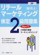 リテールマーケティング〈販売士〉検定2級問題集 平成29年度版Part1 小売業の類型,マーチャンダイジング