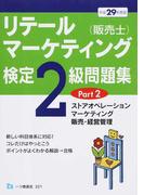 リテールマーケティング〈販売士〉検定2級問題集 平成29年度版Part2 ストアオペレーション,マーケティング,販売・経営管理