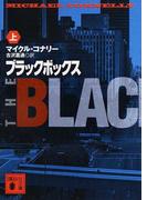 ブラックボックス 上 (講談社文庫)(講談社文庫)