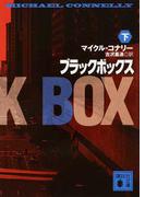 ブラックボックス 下 (講談社文庫)(講談社文庫)