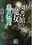 図書館の魔女 烏の伝言 上 (講談社文庫)